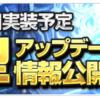 ダイスバトルRPG『エラキス』、大型アップデートを近日実施!カウントダウンイベントを開始!