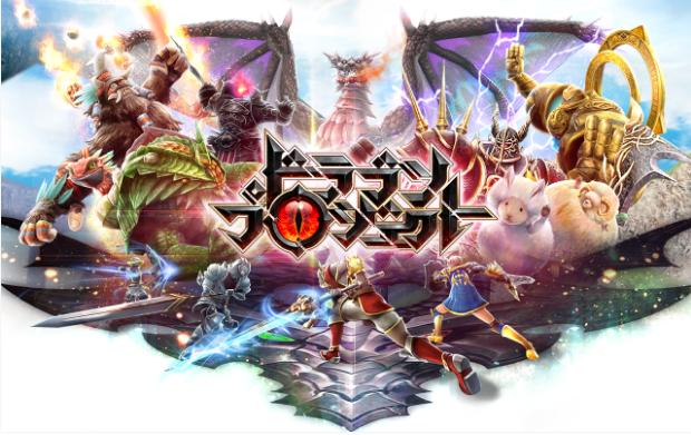 dragon_project_14