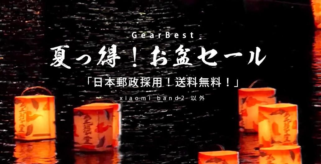 gearbest_sale