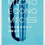 【関連7冊が分かる書評】Kindle Unlimitedでも読書可。圧倒的なわかりやすさと「経済学=市場原理主義ではない」ことがわかる『ミクロ経済学の力』