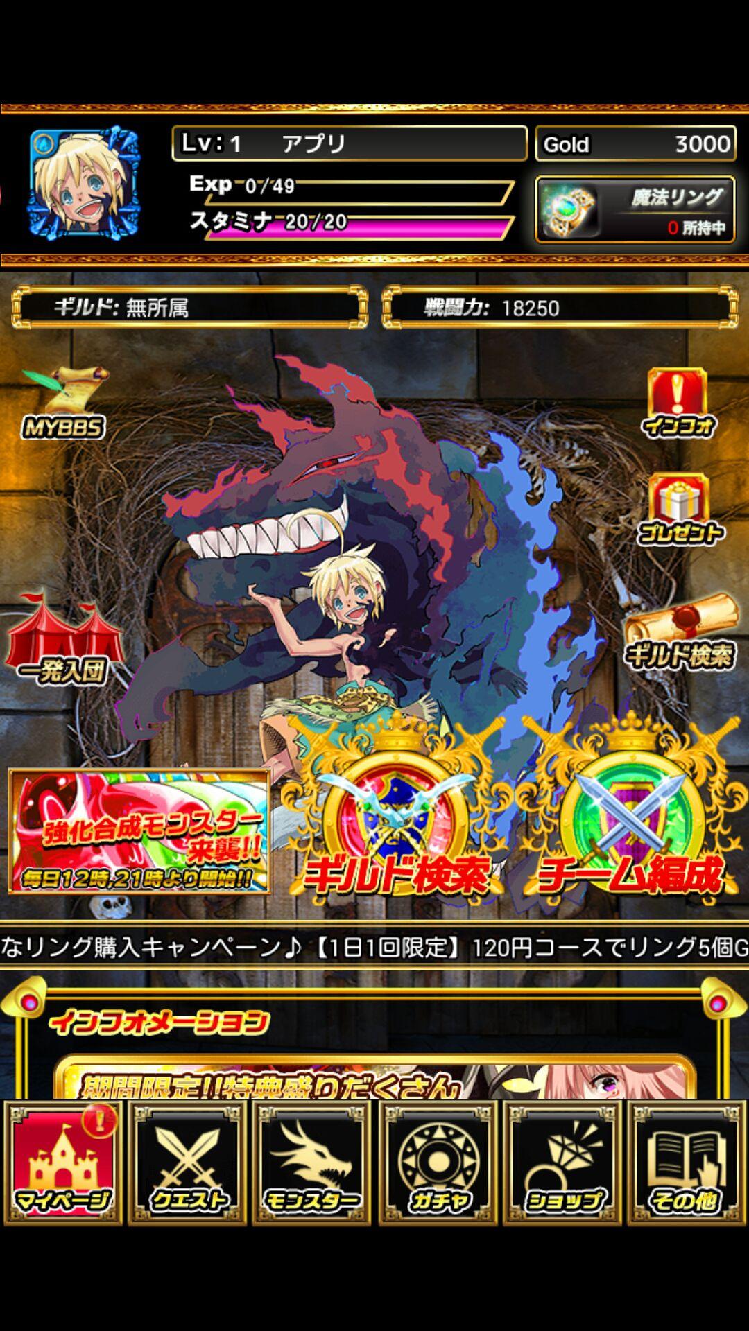 monster_master_x (2)