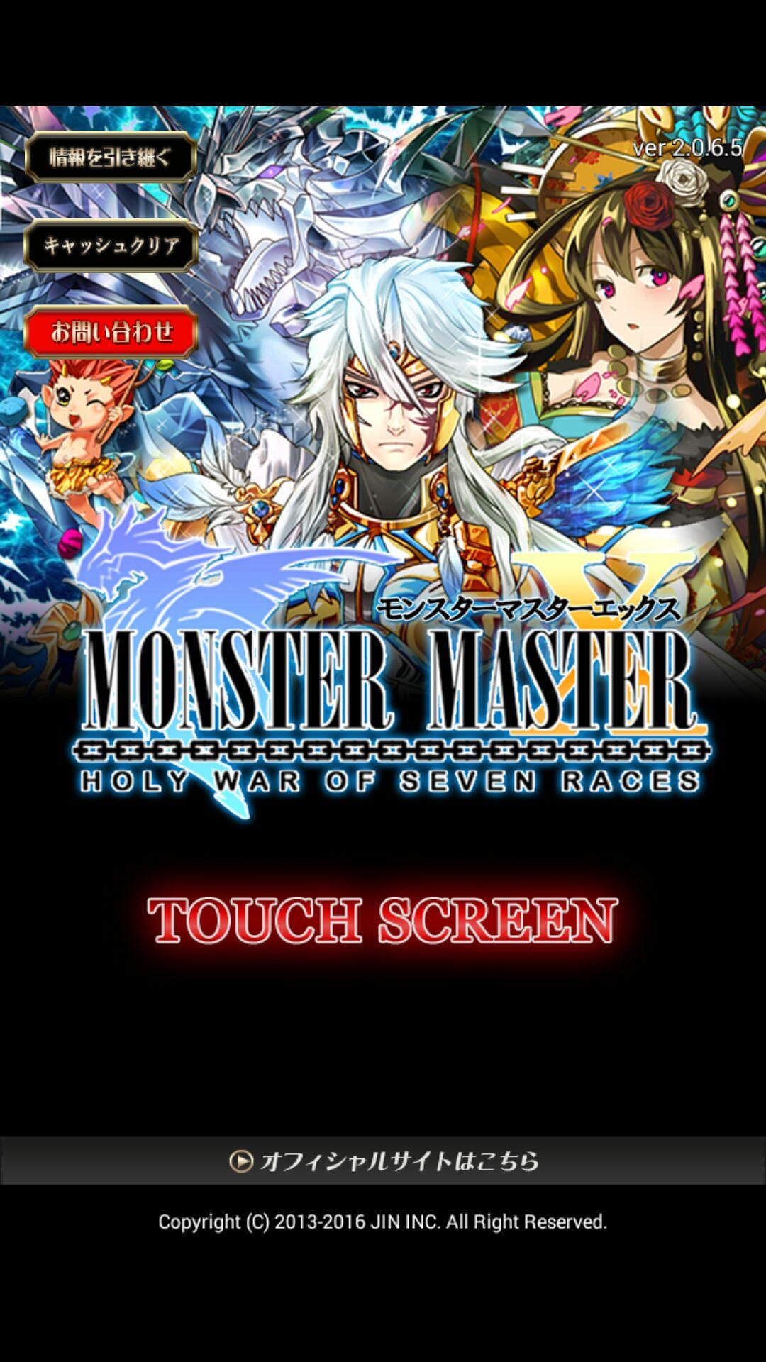 monster_master_x