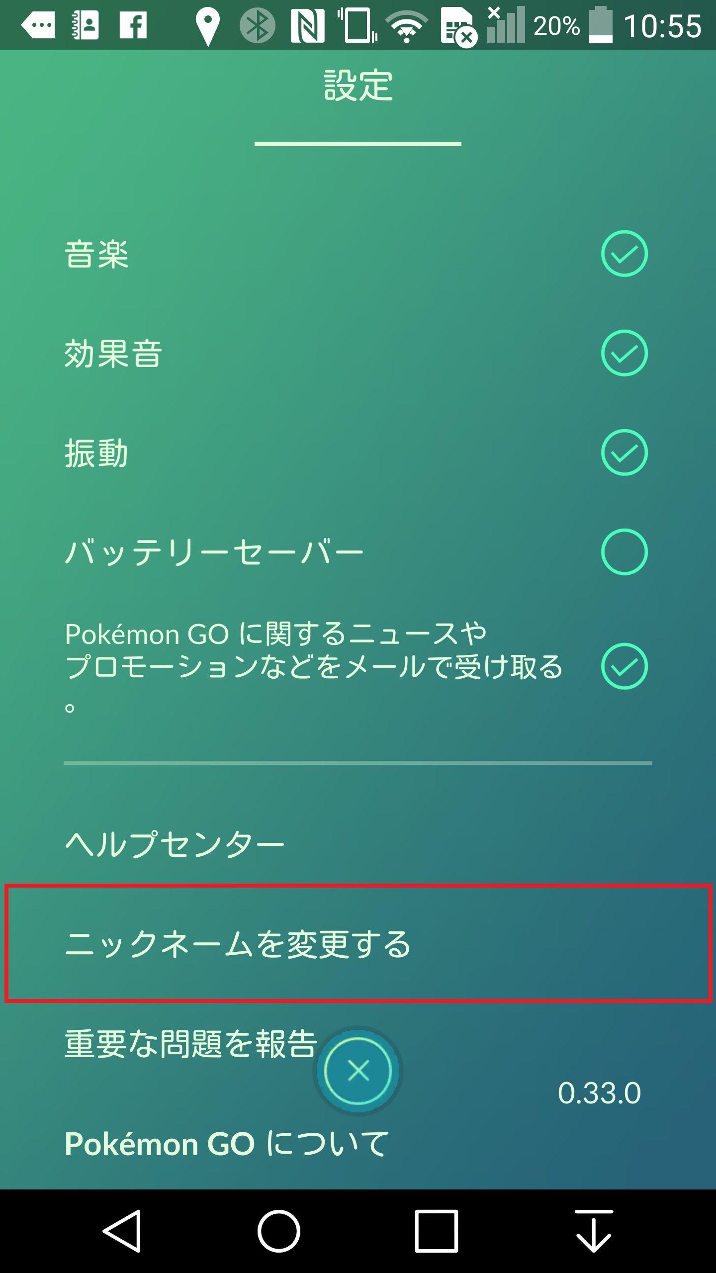 pokemon_go (5)