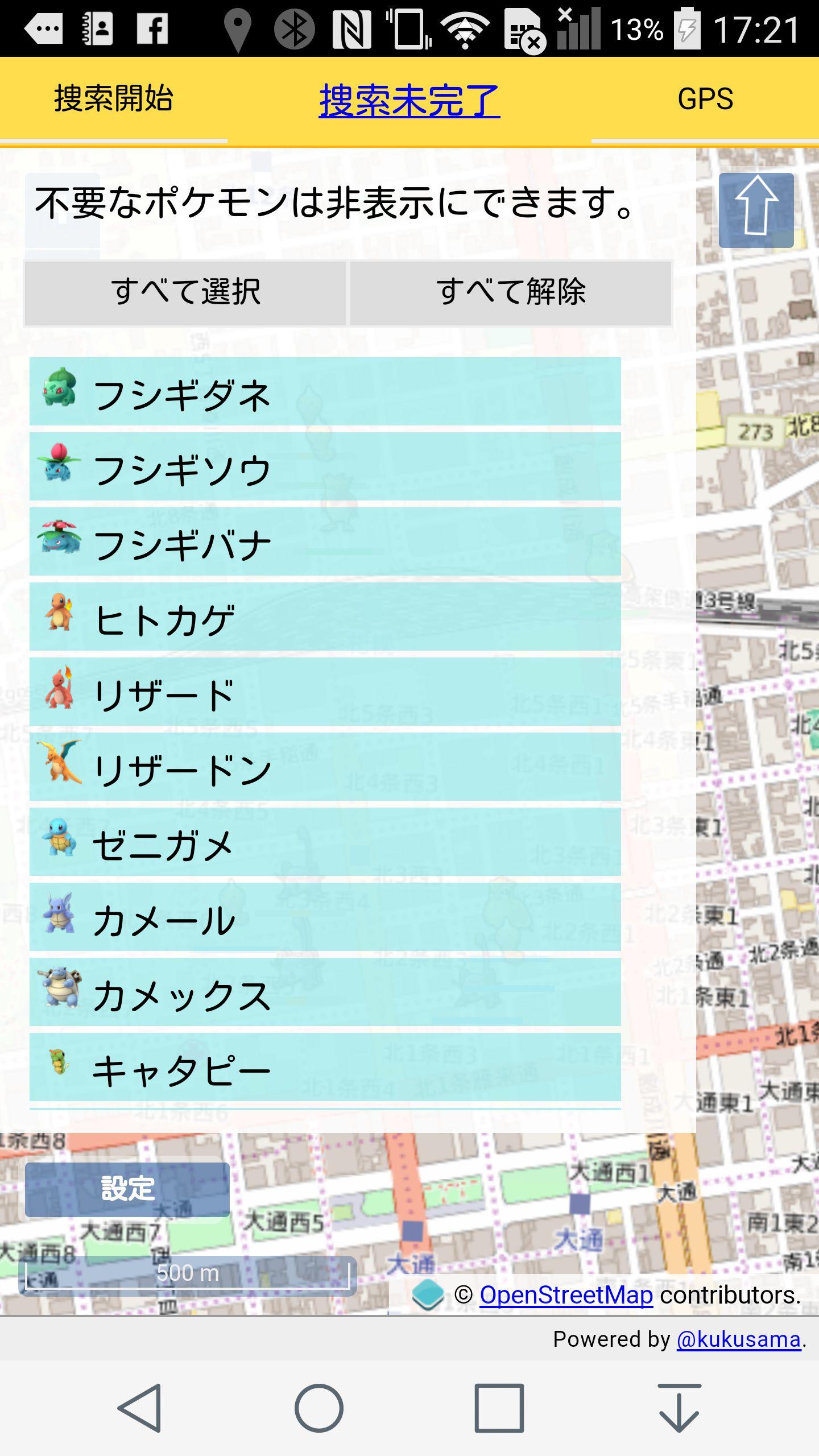 pokemon_go (8)