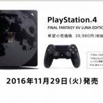 「2016 PlayStation プレスカンファレンス in Japan」、発表まとめ29トピック