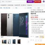 台湾でXperia XZは10月11日発売&Yahoo!ショッピングで予約開始。価格約7.4万円
