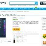 通販サイトEXYPANSYSでXperia XZ F8332が仮予約開始
