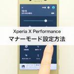Xperia X Performanceでマナーモードを設定する方法