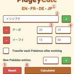 【ポケモンGO】ポケモン進化で得られる経験値と所要時間、しあわせタマゴを使うべきか否かを教えてくれるツールアプリ「PidgeyCalc」