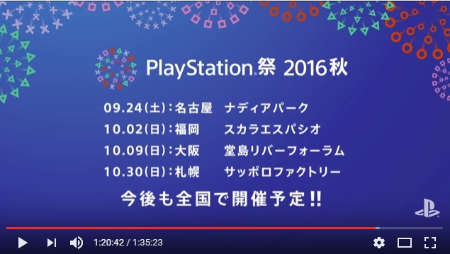 ps4_playstation_fes_2016