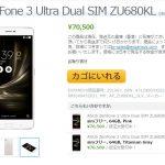 通販サイトExpansysでZenFone 3 Ultraと ZTE AXON 7が販売開始