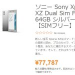 ETORENでXperia XZ /X Compact SIMフリー版が販売開始。約7.8万円/5.6万円