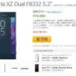 通販サイトEXPANSYSでXperia XZ /Xperia X Compactが仮予約開始。XZが約7.5万円、X Compactが約5.4万円