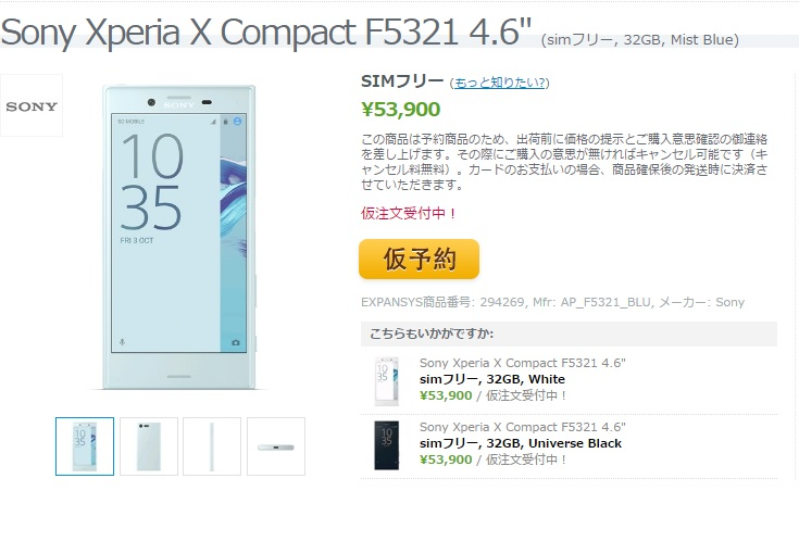 xperia_x_compact