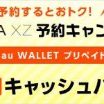 au、XperiaXZ SOV34を11/2に発売。一括価格7万3440円、のりかえMNPでは実質約2.4万円