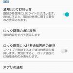 【全Android対応】Xperia XZ/X Compact/X PerformanceでメールやLINE使用時、通知ランプが点灯しない場合の対処法
