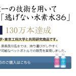 """岐阜大・九州大・東京工科大が""""共同研究に加わった""""とする「水素水36」が販売開始…"""
