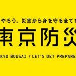 すぐれた防災ガイドブック「東京防災」がKindleほかで無料ダウンロード可能に