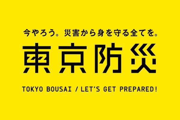 tokyo-bousaimanual-1