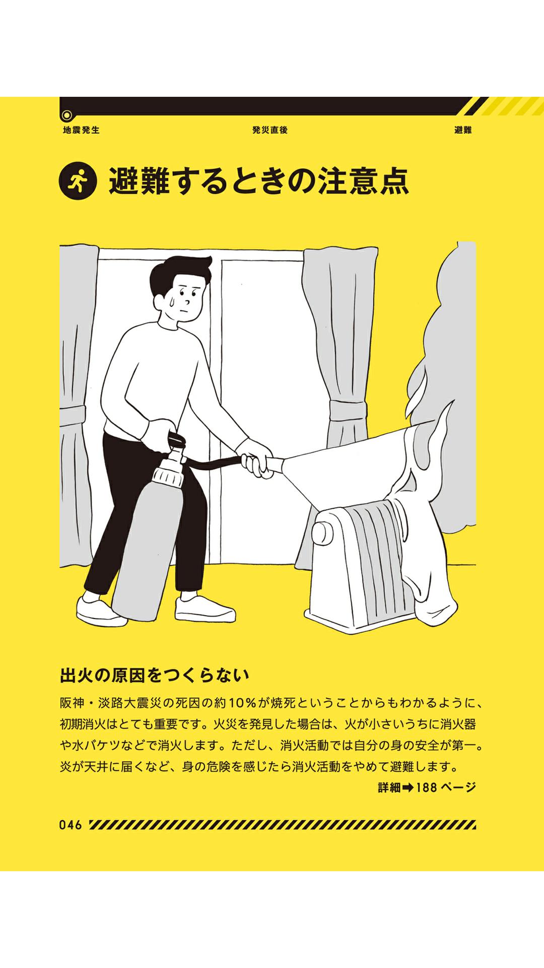 tokyo_bousai_2