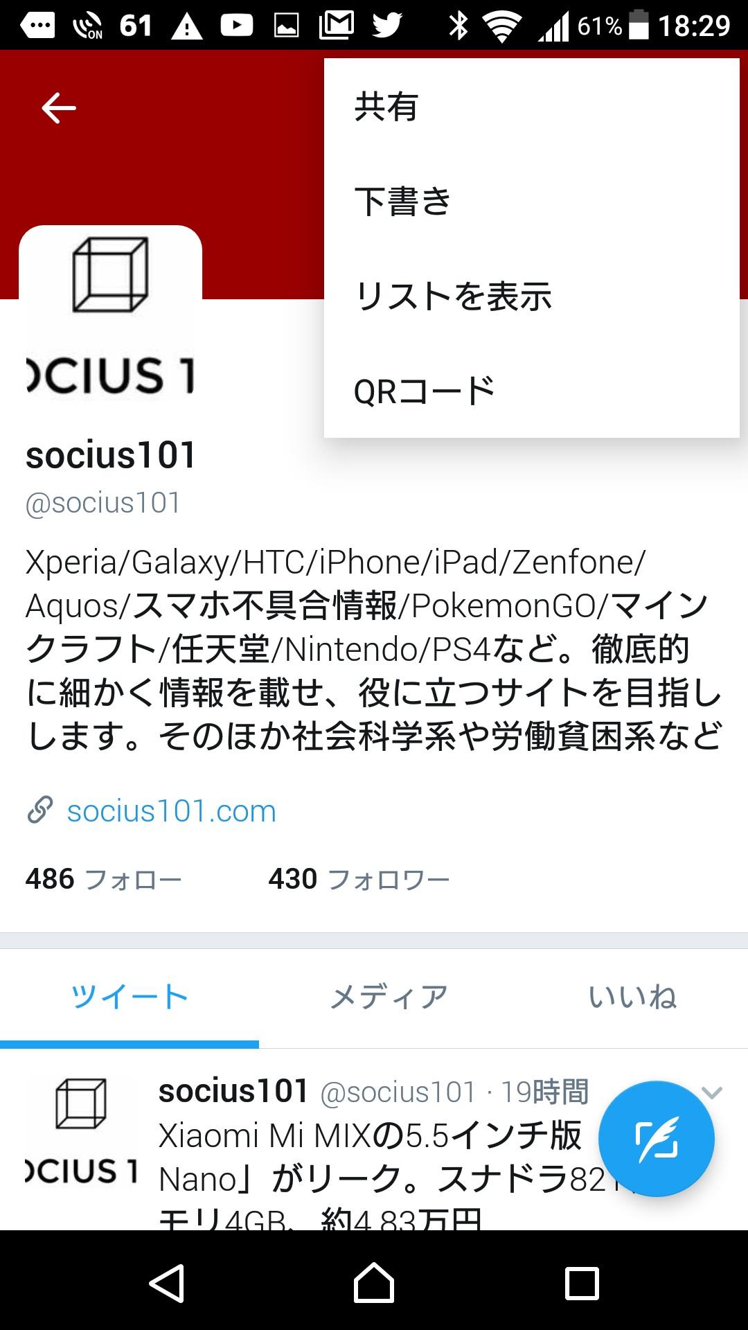 twitter_qr_2
