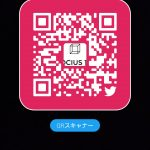 TwitterのiPhone/Androidアプリで、QRコードが使用できるように。使い方