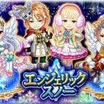 MMORPGアプリ『エレメンタルナイツオンライン』、天使と 輝く雪の結晶をイメージした新作衣装が登場