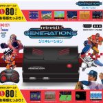 DECO、アイレム、ジャレコなどレトロゲーム80本が収録されたRetro-bit「GENERATIONS」が日本でも発売決定!!!