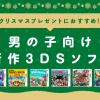 任天堂ホームページで「クリスマスおススメ新作3DSソフト」が特集
