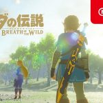 【Nintendo Switch】ゼルダの伝説 ブレス・オブ・ザ・ワイルドまとめ