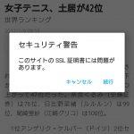 Sleipnir Mobile Android版で「セキュリティ警告/SSL証明書」の不具合