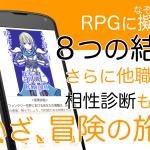 【良作マイナーゲーム♯4】自分にマッチしたRPGのジョブは?『RPG適職診断』