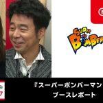 2/16付け、「COMG!」ゲームソフト予約ポイントランキング。NintendoSwitch用ボンバーマンがランクイン