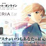Xperia Earと「ソードアート・オンライン」のコラボレーションモデルが発売