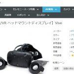 HTC VIVEなどVRが体験できるネットカフェ・商業施設・レンタルサービス一覧