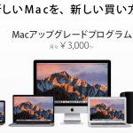 【2/14~20:最近のiPhone / Mac / iPad、噂・最新情報まとめ8つ】ビックカメラがMacの金利手数料無料・分割払いプログラムを発表、など
