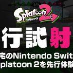 任天堂、3月25・26日にSplatoon 2の先行試射会を実施決定