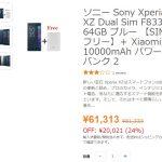 EtorenがXperia XZ・X Compact・X Performanceなどを最大で36%オフセール中。今日まで