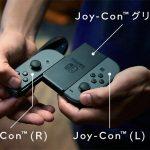 任天堂、Nintendo SwitchでのJoy-Con動作ラグ・接続切断に関するサポートページを公開