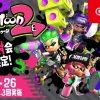 Nintendo Switch『スプラトゥーン2 先行試射会』をプレイできる体験版が配布開始