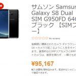 通販サイトETORENで、Galaxy S8/S8+が販売開始。S8+は約10万9000円