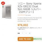 EtorenでXperia XZsが7万6002円で販売開始。Xperia XA1も