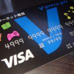 "NintendoSwitch、北米版ゲームを買うのに必要な「北米版ニンテンドープリペイドカード」を""クレカなし・Vプリカ""で「プレイアジア」から買う方法"