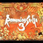 iPhone/Android/PSVITA『ロマンシング サ・ガ3』リマスター版の情報ページ