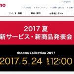 NTTドコモ、2017夏モデルを5月24日12時から開催の「新サービス・新商品発表会」で発表