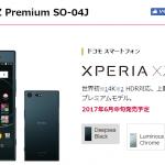NTTドコモ、Xperia XZ Premiumを6月中旬、XZsを5/26に発売。docomoロゴ入りデザイン、XZsは日本限定カラー:シトラス