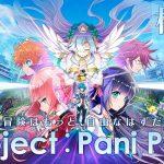 コロプラの新作オープンワールドRPG『Project:Pani Pani(プロジェクト パニパニ)』、予告動画が公開。配信日・ゲーム内容も紹介