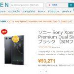 Xperia XZ Premium、ETOREN・EXPANSYS・1shopmobile・GearBest&Geekbuyingでの在庫状況