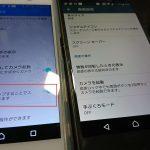 【不具合/仕様】Xperia XZ Premium・XZsでは「タップして起動」機能がない