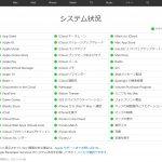 AppStoreやApple Music、iTunes Storeなどで通信障害不具合を感じたら確認したい公式ページ「Appleシステム状況」